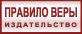 Православное издательство, церковная духовная литература, богослужебная литература, православные книжные магазины, церковная литература, продажа православной литературы