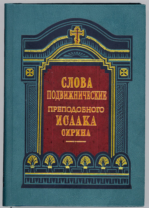 исаак сирин книги
